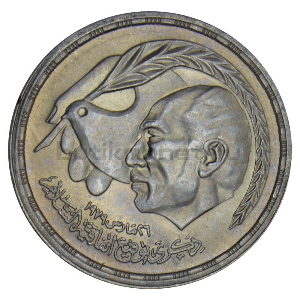 10 пиастров 1980 Египет Египетско-израильский мирный договор