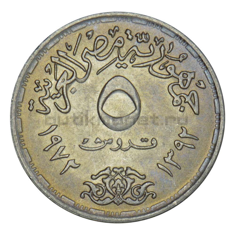 5 пиастров 1972 Египет 25 лет ЮНИСЕФ