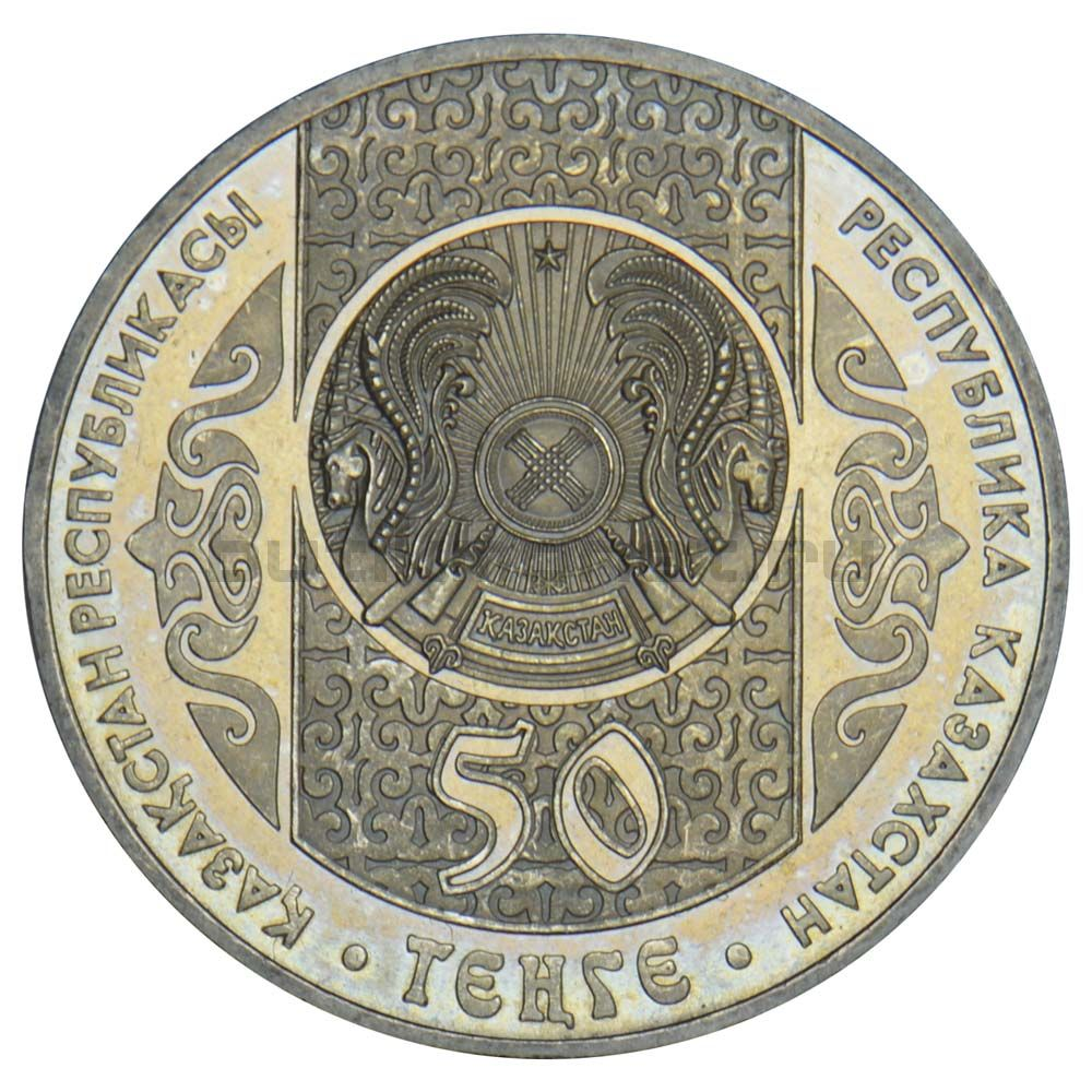 50 тенге 2007 Казахстан Тусау Кесу - Срезание пут (Национальные обряды)