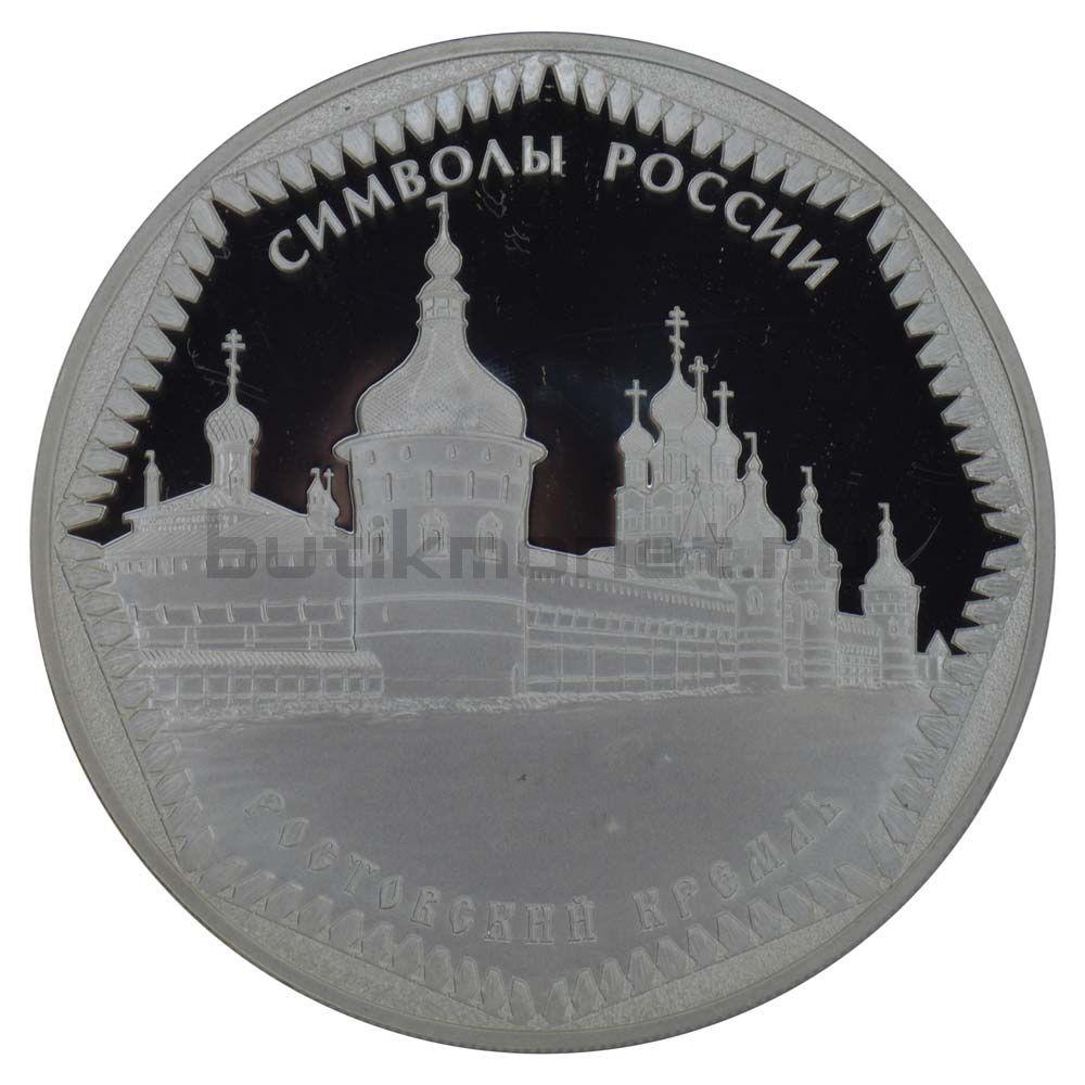 3 рубля 2015 СПМД Ростовский кремль (Символы России) PROOF