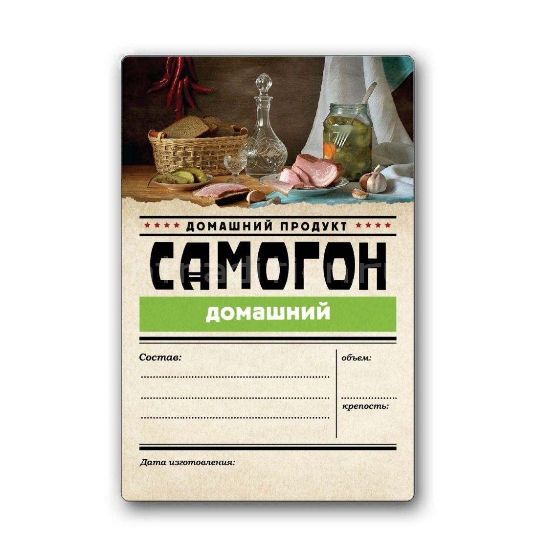 """Этикетка Серия Самогон """"Домашний"""" 48 шт."""