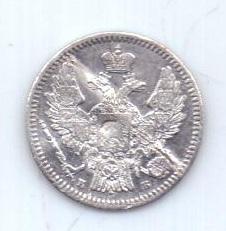 5 копеек 1845 года Редкий орел