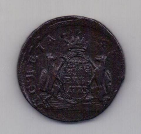5 копеек 1773 года Сибирь