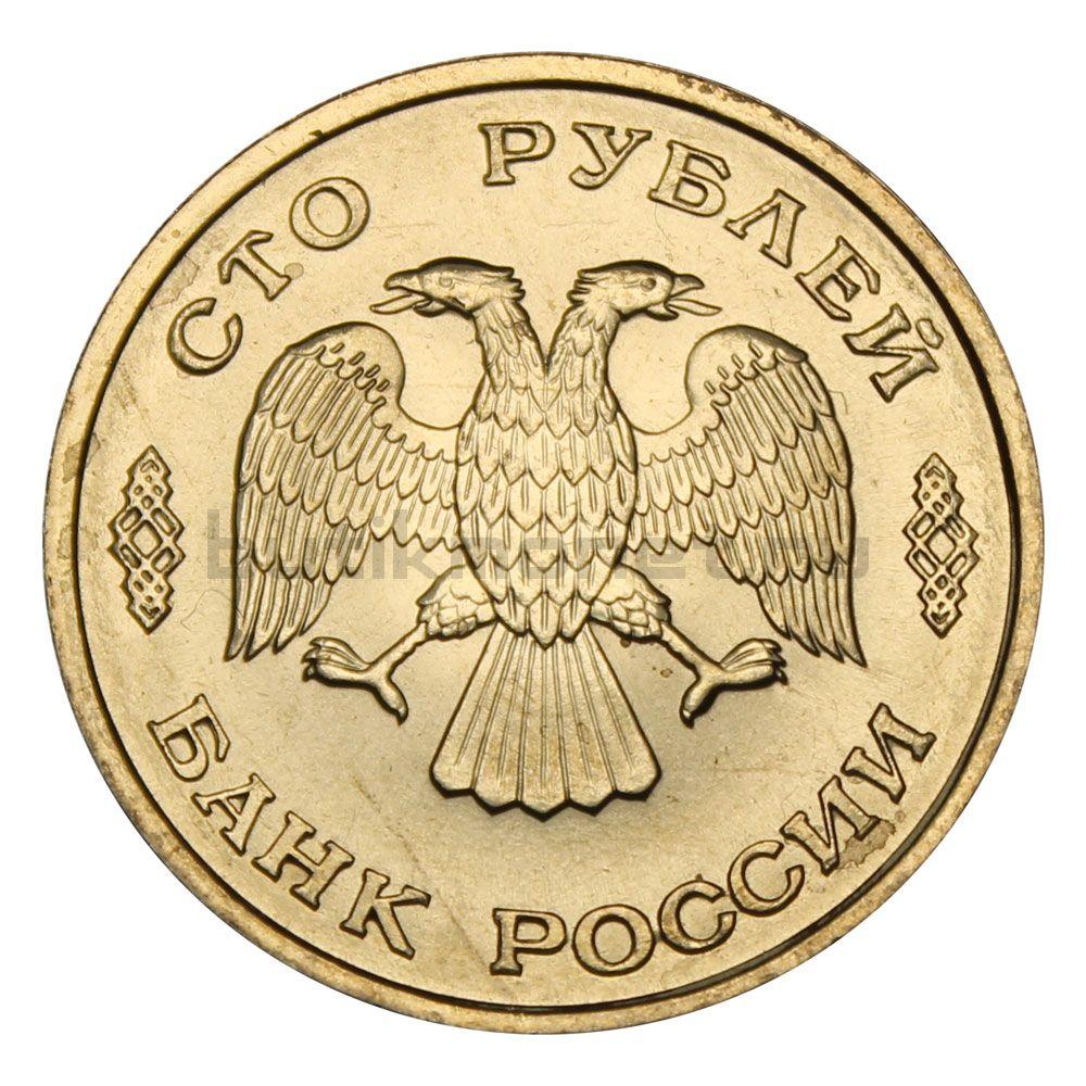 100 рублей 1993 ЛМД UNC