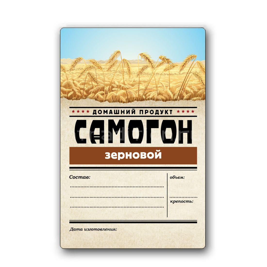 """Этикетка Серия Самогон """"Зерновой"""" 48 шт."""