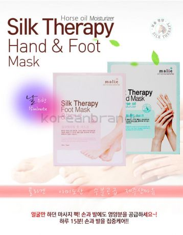 Маска- Malie Silk Therapy Hand, foot Mask Horse Oil