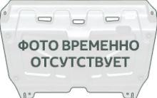 Защита картера, NLZ (novline), сталь 1.8мм., V - 2.0 с Акпп