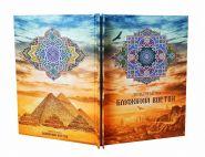 ДЕНЬГИ МИРА - БЛИЖНИЙ ВОСТОК (коллекционное издание)