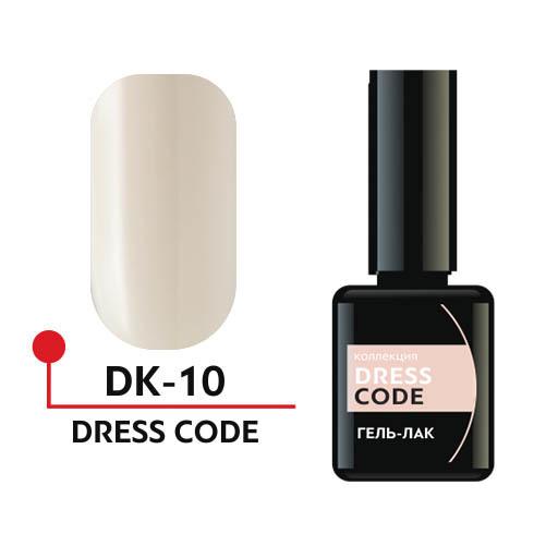 "Гель-лак ""DRESS CODE"" №10, 5мл (DK-10)"