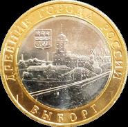 10 РУБЛЕЙ 2009 ГОДА - ВЫБОРГ ММД (МЕШКОВАЯ) UNC
