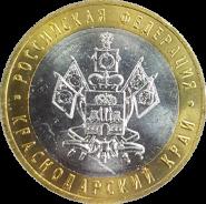 10 РУБЛЕЙ 2005 ГОДА - Краснодарский край ММД (МЕШКОВАЯ) UNC