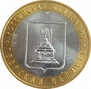 10 РУБЛЕЙ 2005 ГОДА - ТВЕРСКАЯ область ММД (МЕШКОВАЯ) UNC