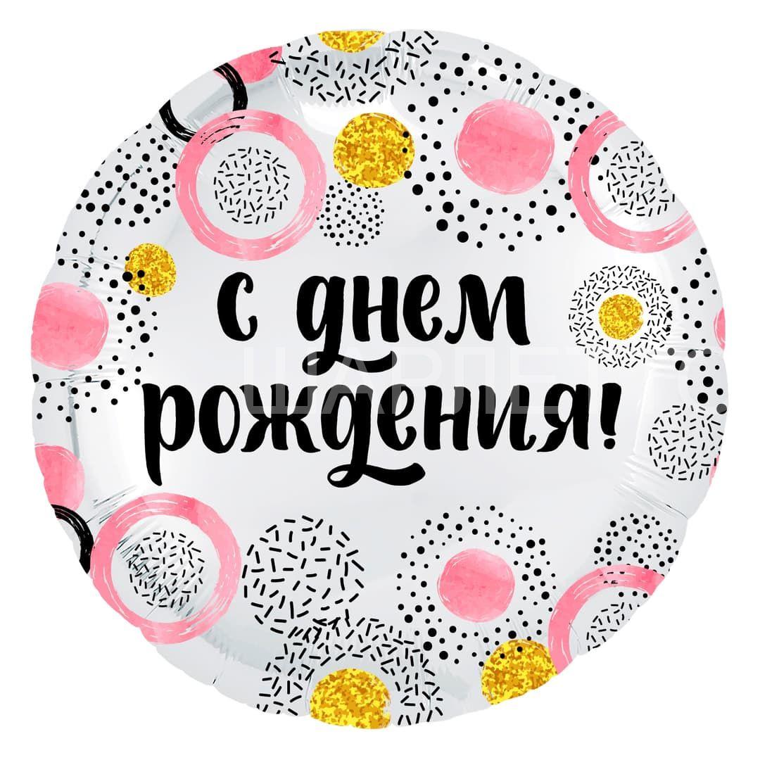 """Круг """"С днем рождения"""" розовый"""