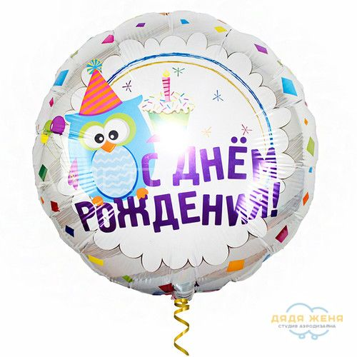 """Круг """"С днем рождения"""" Сова"""