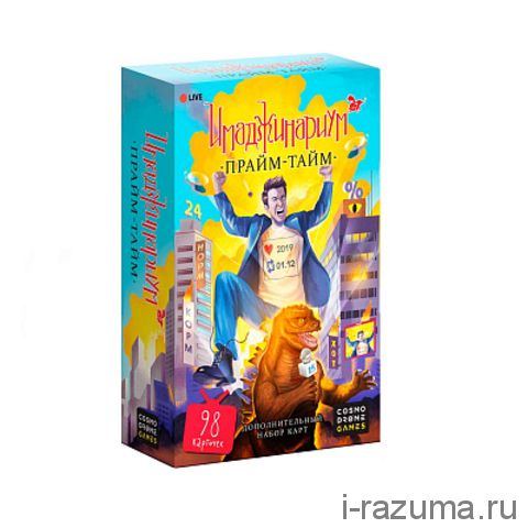 Имаджинариум Прайм-Тайм (дополнение)