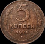 5 КОПЕЕК СССР 1924г, ХОРОШЕЕ СОСТОЯНИЕ