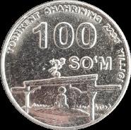Узбекистан 100 сум 2009 год 2200 лет ГОРОДУ ТАШКЕНТУ монумент Эзгулик аркаси UNC