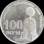Узбекистан 100 сум 2009 год 2200 лет ГОРОДУ ТАШКЕНТУ монумент Мустакиллик ва эзгуллик UNC