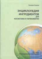 Энциклопедия ингредиентов для косметики и парфюмерии. 2-е изд. (Пучкова Т.В.)