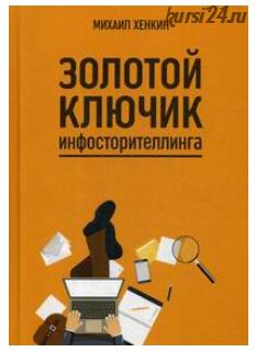 Золотой ключик инфосторителлинга (Михаил Хенкин)