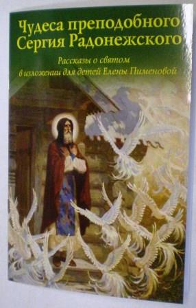 Чудеса преподобного Сергия Радонежского