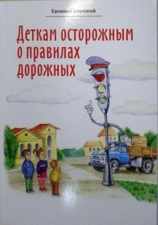 Деткам осторожным о правилах дорожных. Православная детская литература