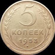 5 КОПЕЕК СССР 1953г, ОТЛИЧНОЕ СОСТОЯНИЕ, МОНЕТА ОБОРОТНАЯ