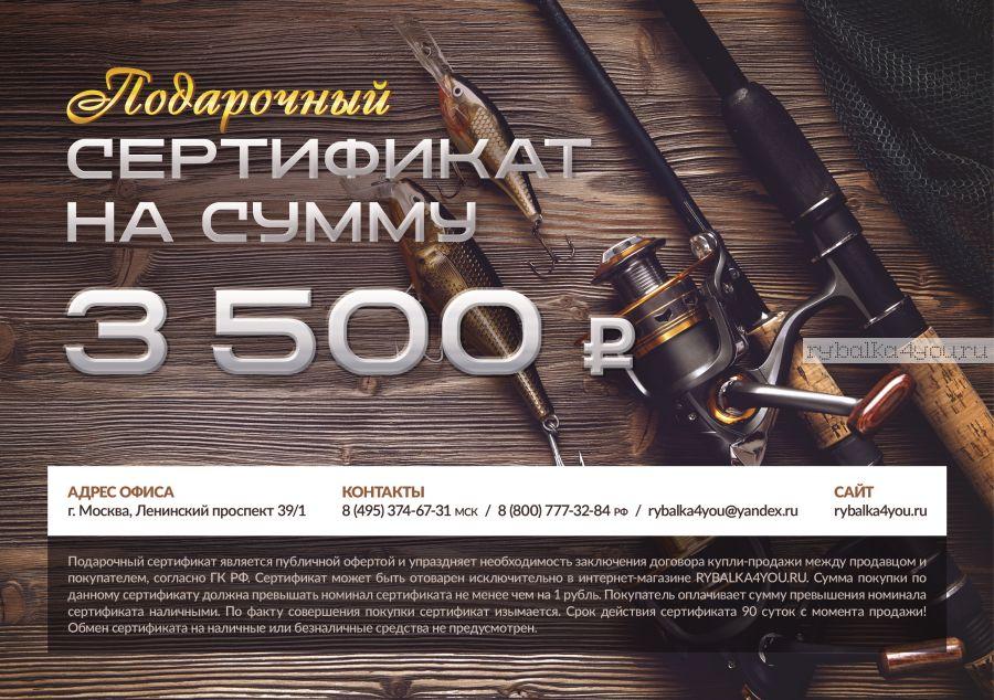 Подарочный сертификат 3500 рублей