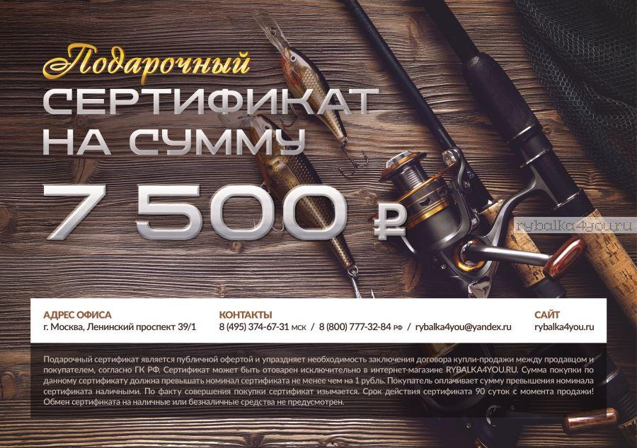 Подарочный сертификат 7 500 рублей