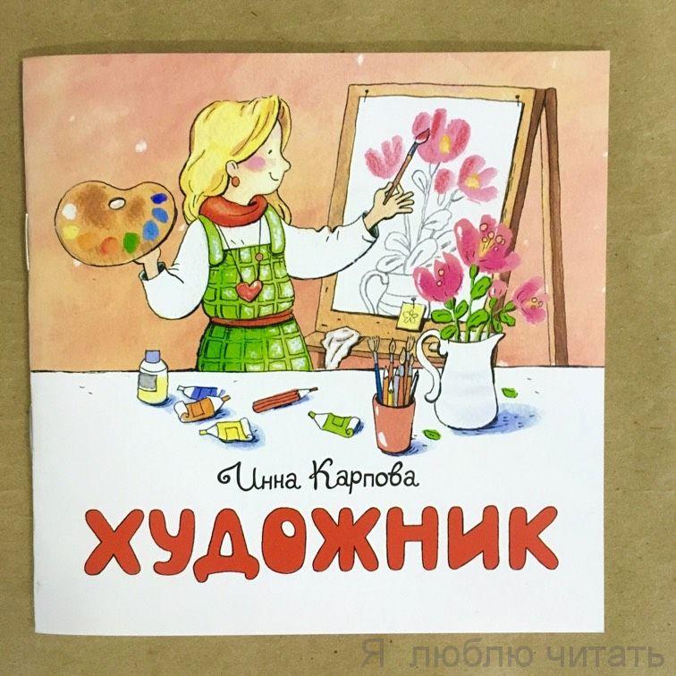 Книга «Художник»
