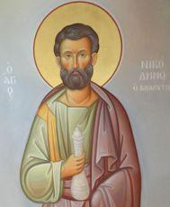 Икона Никодим Тайный праведный