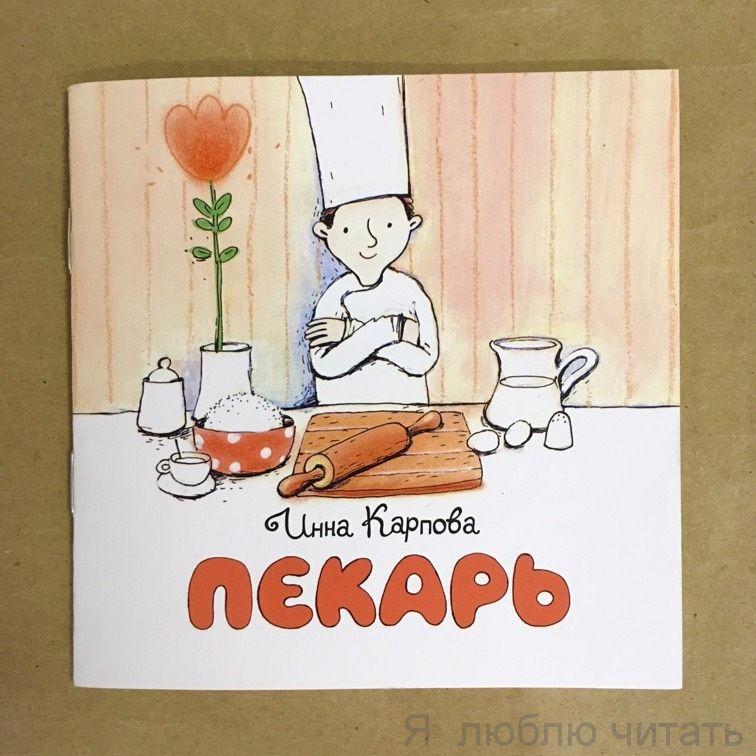 Книга «Пекарь»