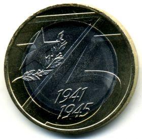 10 рублей 2020 ммд 75 лет Победы