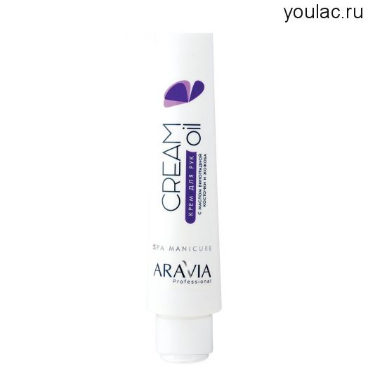 Крем для рук Cream Oil с маслом виноградной косточки и жожоба, 100 мл, ARAVIA Professional