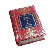 Уильям Шекспир - Две трагедии . Книга в миниатюре