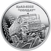 """КрАЗ-6322 """"Солдат"""" 10 гривен Украина 2019"""