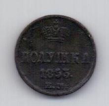 полушка 1853 года Редкий год