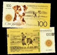 100 РУБЛЕЙ - Джек-Рассел-Терьер (охотничья порода собак). ПАМЯТНАЯ СУВЕНИРНАЯ КУПЮРА