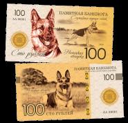 100 РУБЛЕЙ - Немецкая овчарка (служебная порода собак). ПАМЯТНАЯ СУВЕНИРНАЯ КУПЮРА