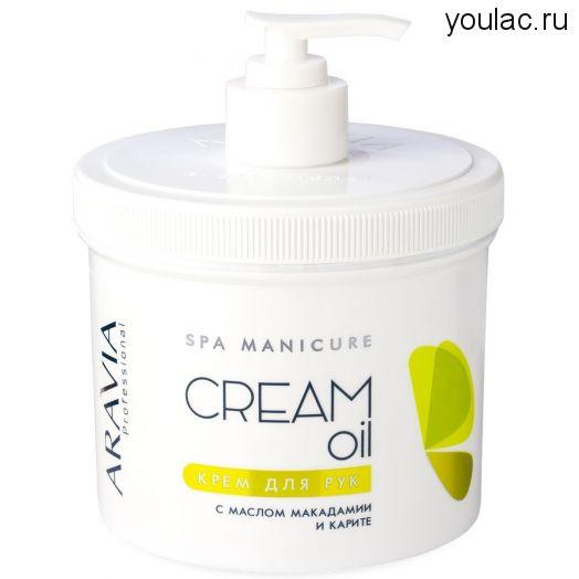 Крем для рук Cream Oil с маслом макадамии и карите, 550 мл, ARAVIA Professional