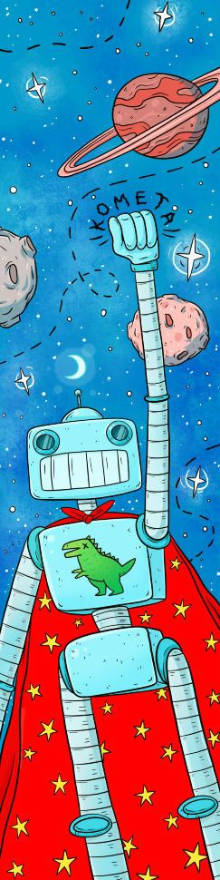 Шкурка Комета Робот (60см х 15см)
