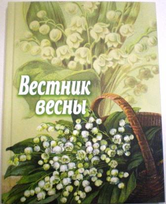 Вестник весны. Православная детская литература