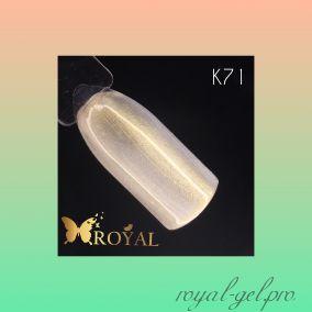 K71 Royal CLASSIC гель краска 5 мл.