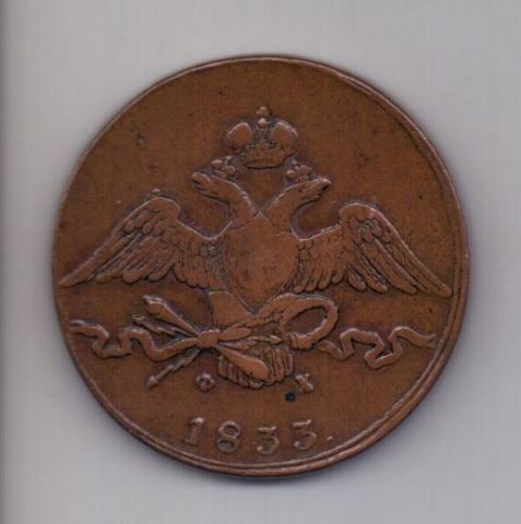 10 копеек 1833 года XF