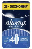 "Always Ultra ""Night"" 26"