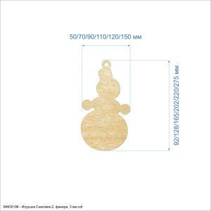 `Елочная игрушка ''Снеговик-2'' , фанера 3 мм