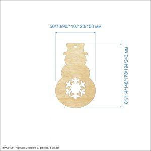 `Елочная игрушка ''Снеговик-3'' , фанера 3 мм