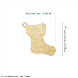 Елочная игрушка ''Носочек-1'' , фанера 3 мм (1уп = 5шт)