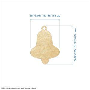 Елочная игрушка ''Колокольчик'' , фанера 3 мм (1уп = 5шт)