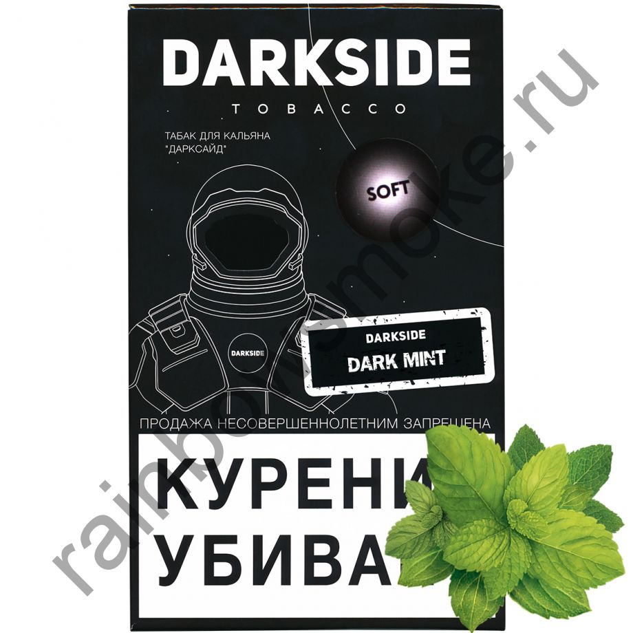DarkSide Soft 250 гр - Dark Mint (Темная мята)